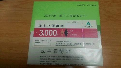 アコーディア・ゴルフ株主優待券