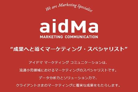 アイドママーケティングコミュニケーション