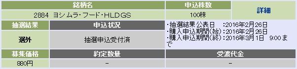 ヨシムラフードホールディングス(大和証券)