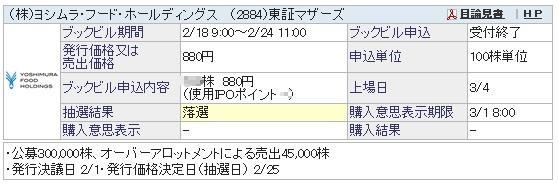 ヨシムラフードホールディングス(SBI証券)