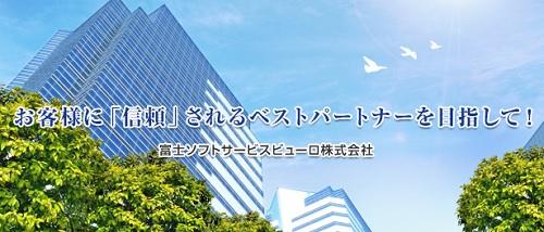 富士ソフトサービスビューロ