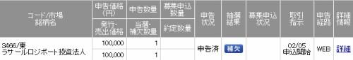 ラサールロジポート投資法人のI抽選結果(SMBC日興証券)