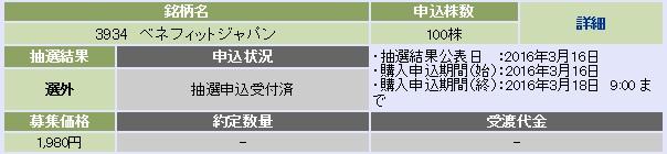 ベネフィットジャパン(大和証券)