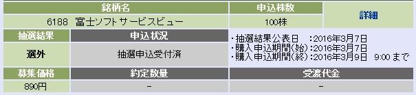 富士ソフトサービスビューロ(大和証券)