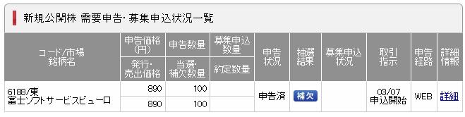 富士ソフトサービスビューロ(SMBC日興証券)