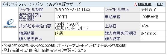 ベネフィットジャパン(SBI証券)