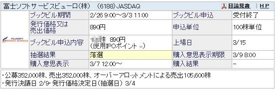 富士ソフトサービスビューロ(SBI証券)