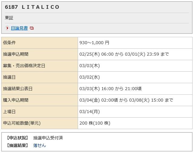 LITALICO(野村証券)