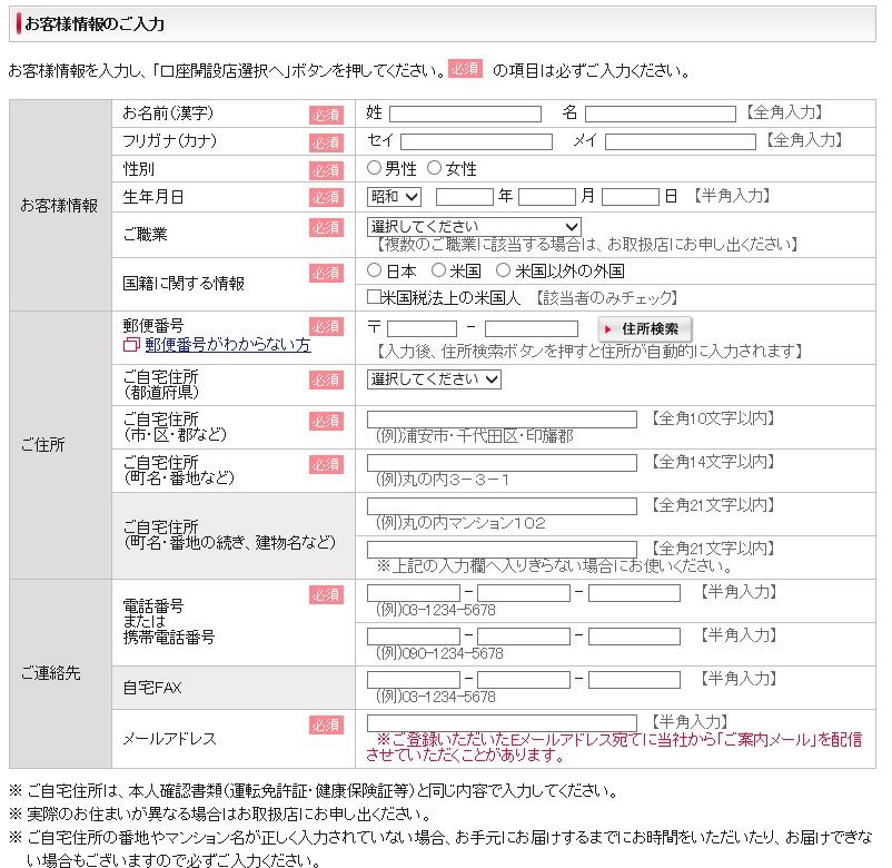 SMBC日興証券の口座開設手順1