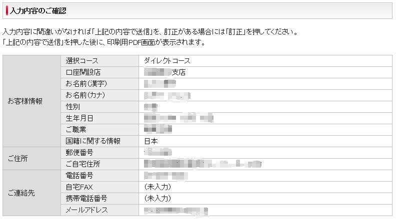 SMBC日興証券の口座開設手順3