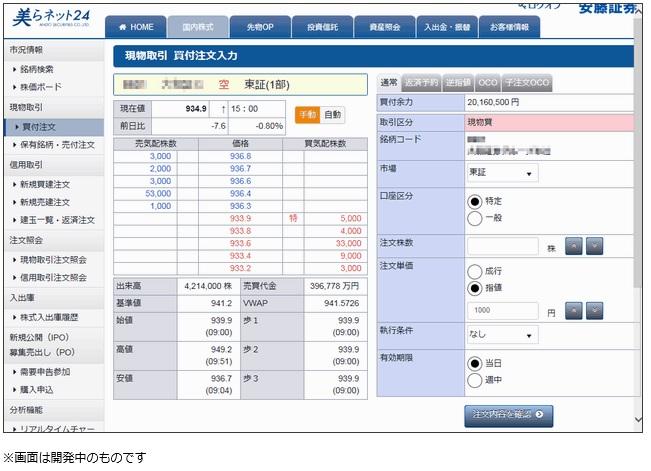 安藤証券「美らネット24」の新システム画面