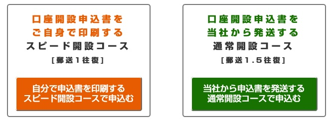 岩井コスモ証券の口座開設