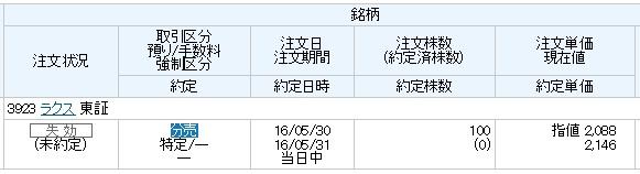 ラクス立会外分売(丸三証券)