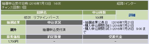 リファインバース(大和証券)