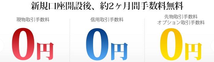 ライブスター証券の手数料0円キャンペーン