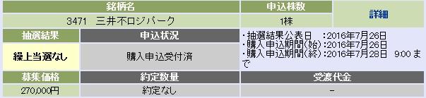 三井不動産ロジスティクスパーク投資法人(大和証券)