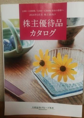 大和証券の株主優待カタログ