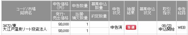 大江戸温泉リート投資法人(SMBC日興証券)