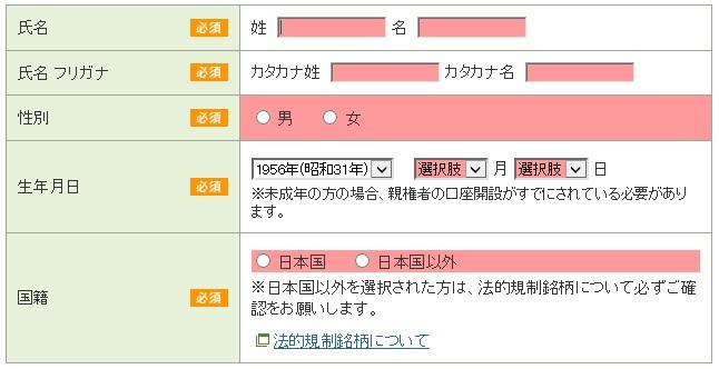 松井証券の口座開設1