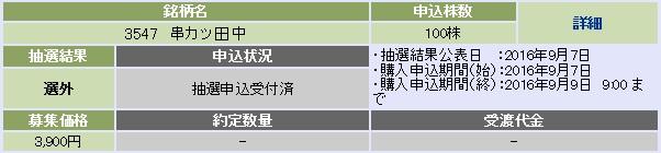串カツ田中(大和証券)