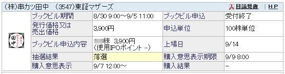 串カツ田中(SBI証券)
