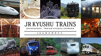 JR九州(九州旅客鉄道)