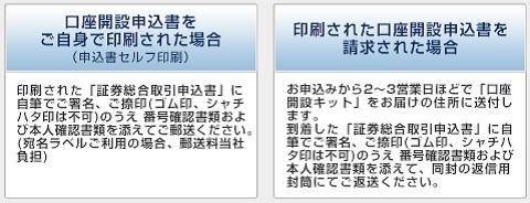 岡三オンライン証券の口座開設