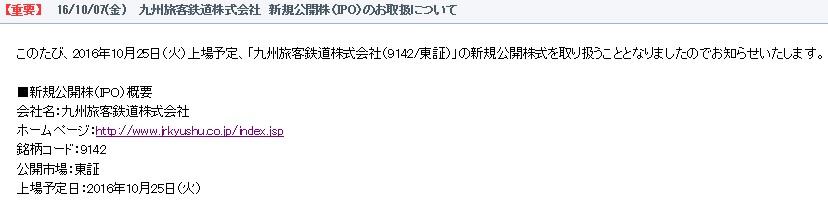 JR九州IPO(GMOクリック証券)