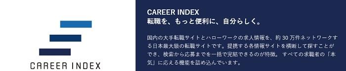キャリアインデックス
