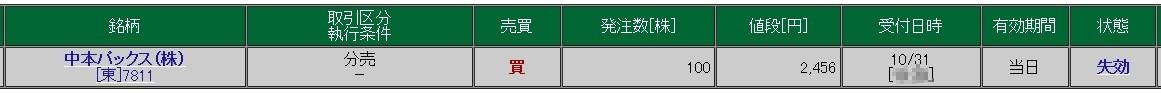 中本パックス(松井証券)