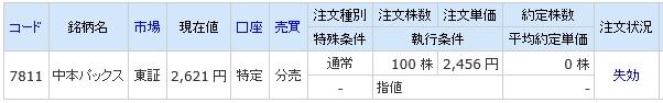 中本パックス(ライブスター証券)