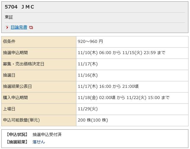 JMC(野村ネット&コール)