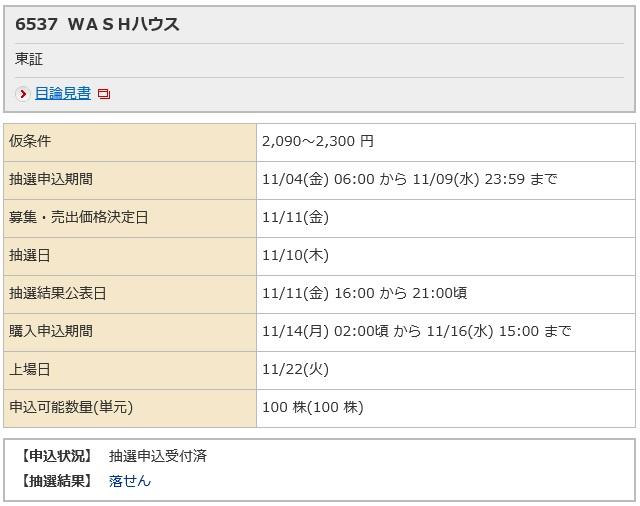 WASHハウス(野村ネット&コール)