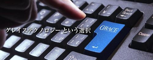 グレイステクノロジー