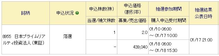 日本プライムリアルティ投資法人(みずほ証券)