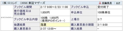 ロコンド(SBI証券)