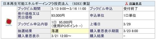 日本再生可能エネルギーインフラ投資法人(SBI証券)