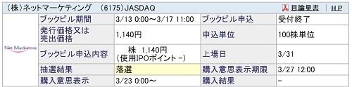 ネットマーケティング(SBI証券)