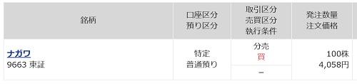 ナガワ分売(マネックス証券)