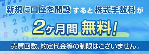 丸三証券の口座開設キャンペーン
