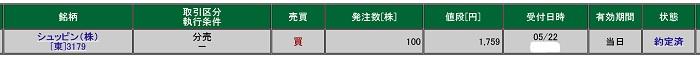 シュッピン(松井証券)
