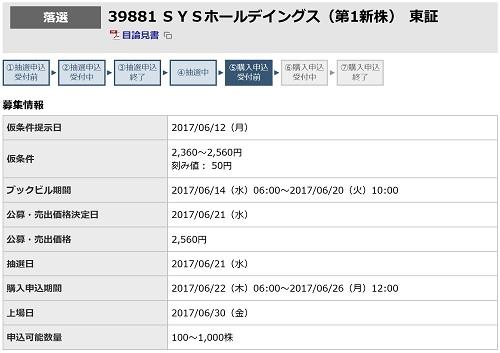SYSホールディングス(東海東京証券)