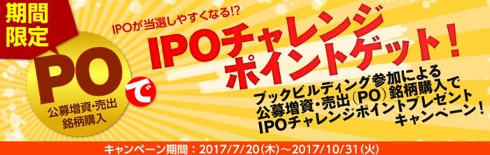 SBI証券のIPOチャレンジポイントプレゼントキャンペーン