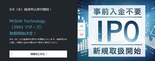 PKSHA Technology(岡三オンライン証券)