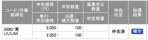 UUUM(SMBC日興証券)