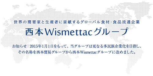西本Wismettacホールディングス