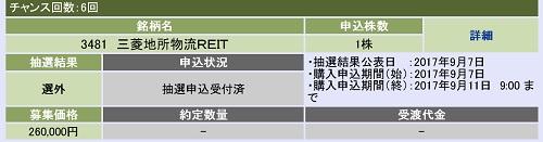 三菱地所物流リート投資法人(大和証券)