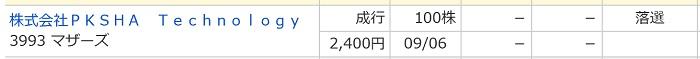 PKSHA Technology(マネックス証券)