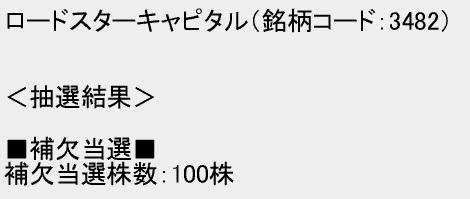 ロードスターキャピタル(岡三オンライン証券)