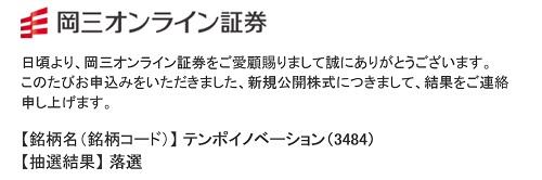 テンポイノベーション(岡三オンライン証券)
